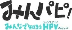 みんパピのロゴ