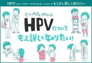みんパピ! みんなで知ろうHPVプロジェクト