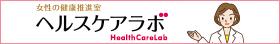 女性の健康推進室 ヘルスケアラボ