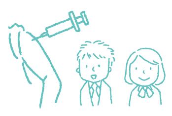 ワクチンの接種を 考えられている方