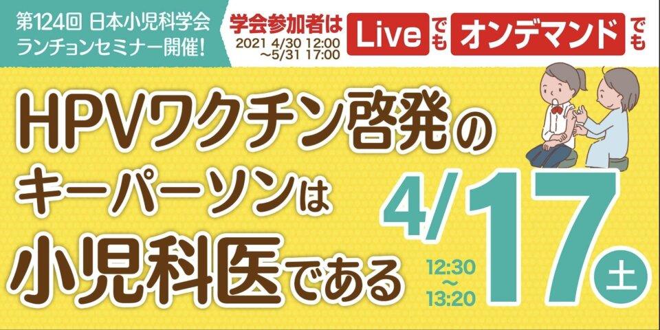 日本小児科学会 学術集会 ランチョンセミナー みんパピ