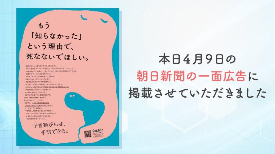 朝日新聞 子宮の日 4月9日 みんパピ