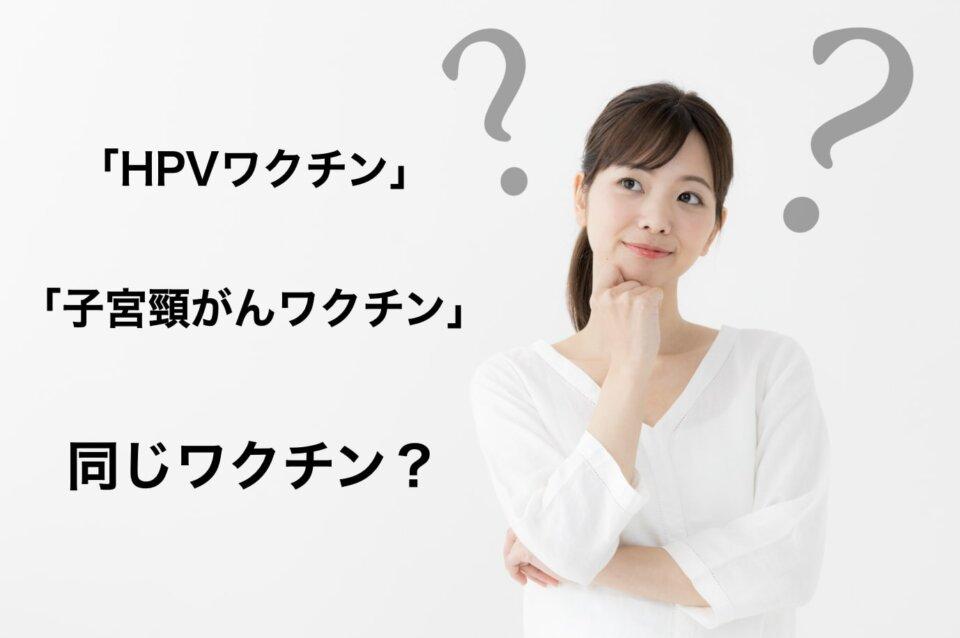 hpvワクチン 子宮頸がんワクチン 違い