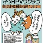 みんパピ!・KNOW★VPD!協働プロジェクト「中高生のためのHPVプロジェクト」