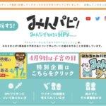 m3.com みんパピ