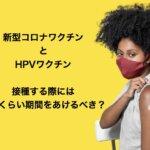 新型コロナワクチン HPVワクチン