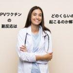 HPVワクチン 副反応 確率