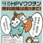 毎日新聞 子宮頸がん防ぐHPVワクチン 情報提供、自治体で差 神奈川 みんパピ