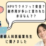 HPVワクチン(子宮頸がんワクチン)って安全なの?副作用(副反応)が多いといわれた理由とQ&A(医師監修) みんパピ!
